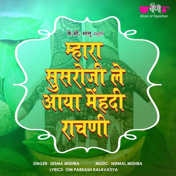 Seema Mishra - Mahara Susaro Ji Le Aaya Mehandi Rachani