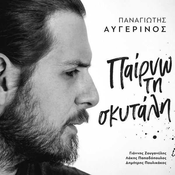 Panagiotis Avgerinos - Perno Ti Skitali