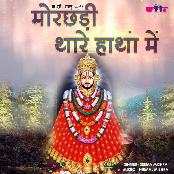 Seema Mishra - Mor Chhadi Thare Hathan Me