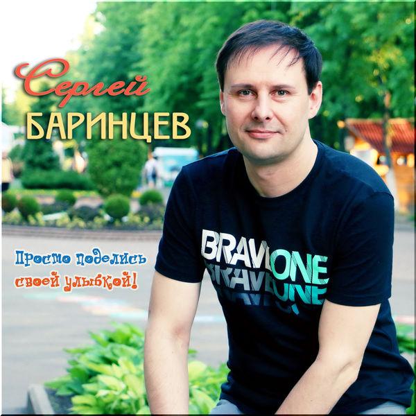 Сергей Баринцев - Просто поделись своей улыбкой!