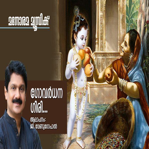 G.Venugopal - Govardhanagiri
