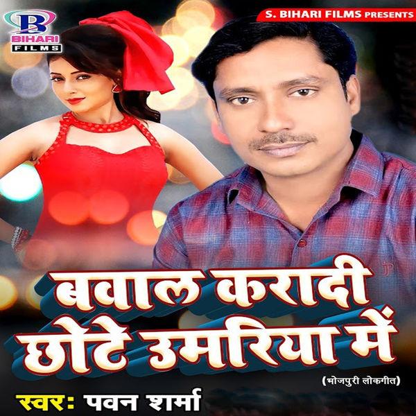 Pawan Sharma - Bawal Karadi Chhote Umariya Mein
