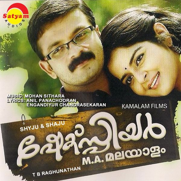 Mohan Sithara - Shakspeare M.A Malayalam (Original Motion Picture Soundtrack)