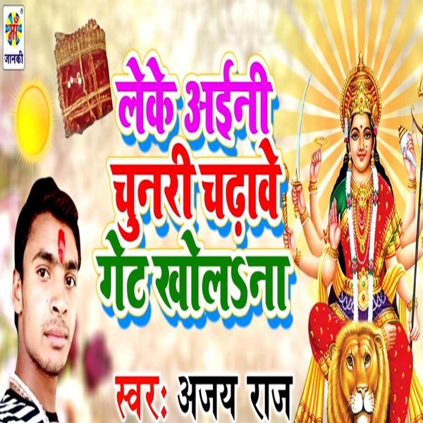 Ajay Raj - Leke Aini Chunari Chadhwe Get Khola Na
