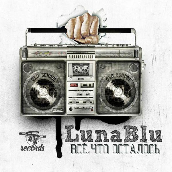 Luna Blu Всё, что осталось