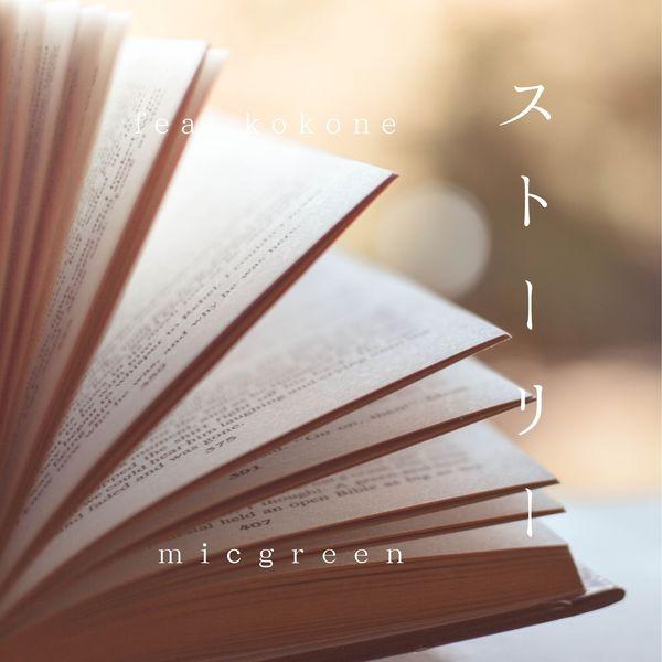 micgreen - ストーリー feat.kokone