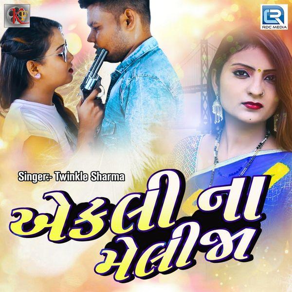 Twinkal Sharma - Aekali Na Melija
