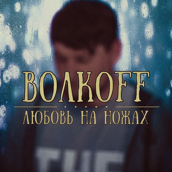 ВОЛКOFF - Любовь на ножах