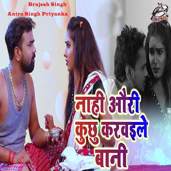 Brajesh Singh, Antra Singh Priyanka - Nahi Ori Kuchu Karwaile Bani