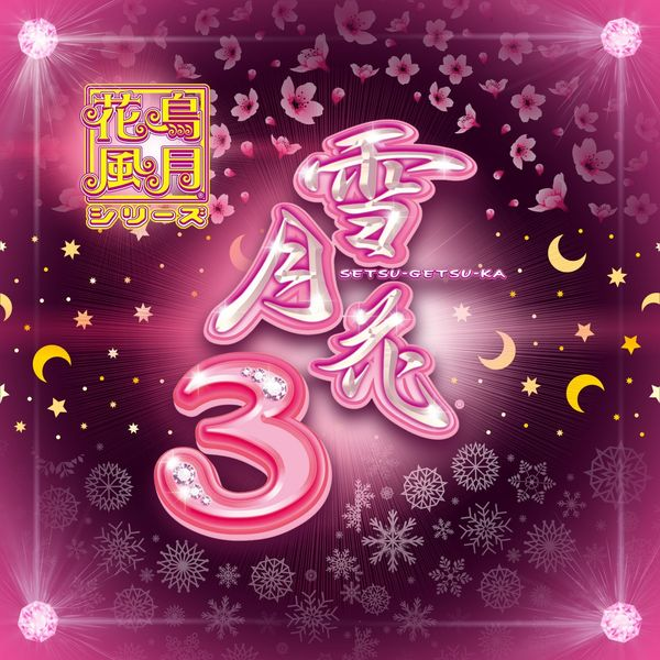 Namco Sounds - Ka-Cho-Fu-Getsu Series: Setsugetsuka 3