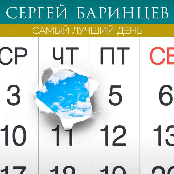 Сергей Баринцев - Самый лучший день