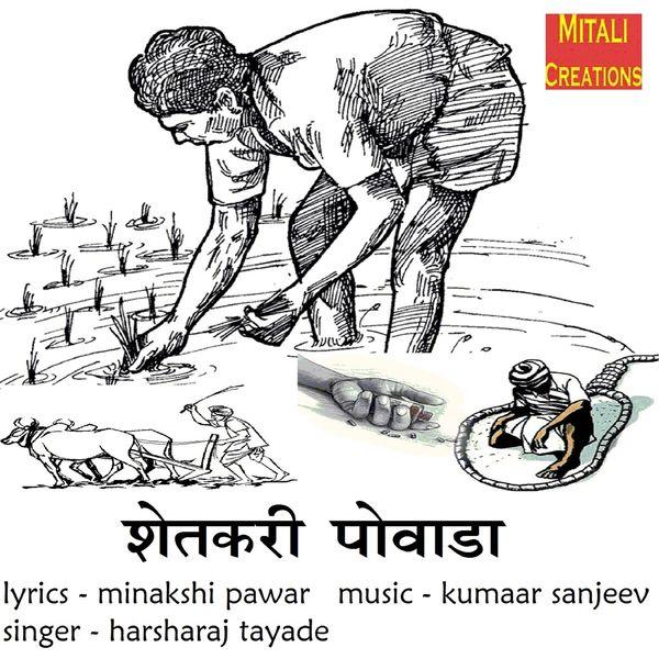 Kumaar Sanjeev feat. Harsharaj Tayade - Shetkari Powada