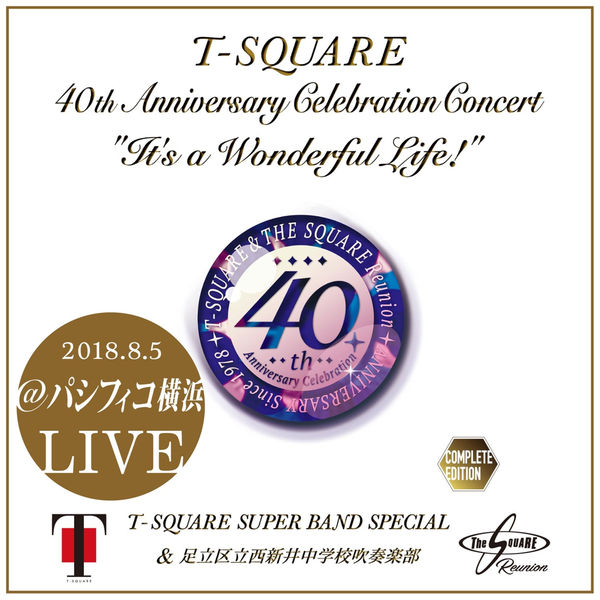 T-SQUARE Super Band Special - 40th Anniversary Celebration Concert It's a Wonderful Life! Complete Edition