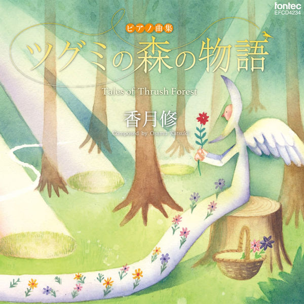 Ayano Shimada - Tales of Thrush Forest - Osamu Katsuki