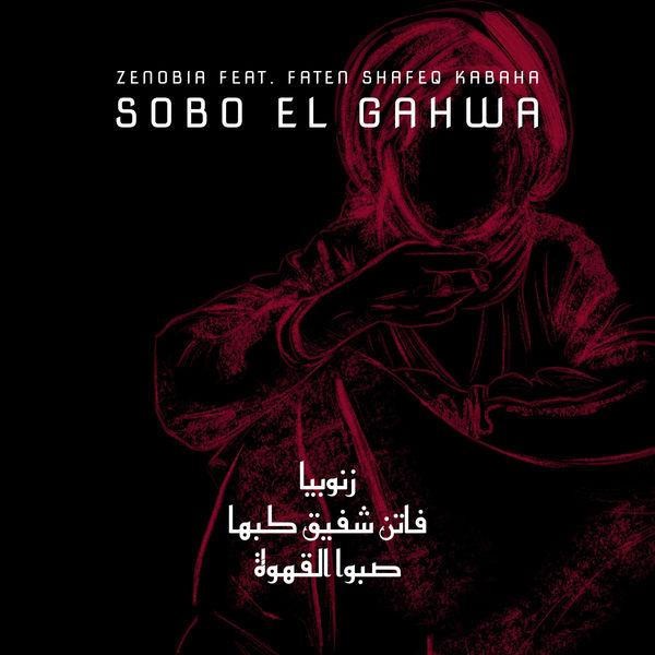 Zenobia زنّوبيا - Sobo El Gahwa
