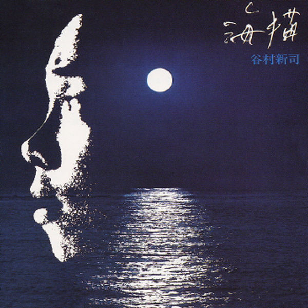 Shinji Tanimura - Umineko