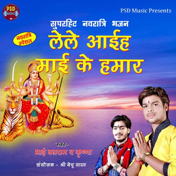 Krishna - Lele Aiha Mai Ke Hamar