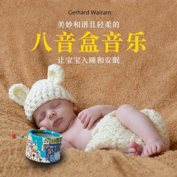 Gerhard Walram - 八音盒音乐 (让宝宝入睡和安眠)
