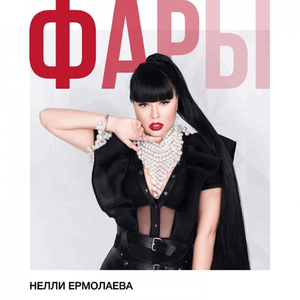 Нелли Ермолаева - Фары