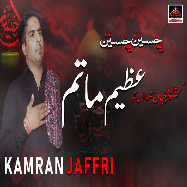 Kamran Jaffri - Karta Hai Do Jahan Main Usko Azeem Matam