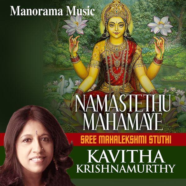 Kavitha Krishnamoorthy - Namasthethu Mahamaye (Sree Mahalakshmi Sthuthi)