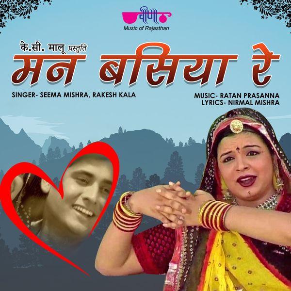 Seema Mishra, Rakesh Kala - Man Basiya Re