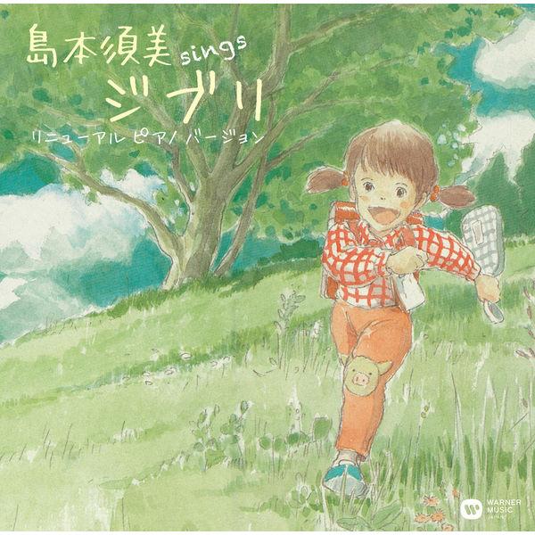 Sumi Shimamoto - Sings Ghibli Renewal (Piano Version)