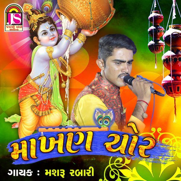 Mashru Rabari - Makhan Chor