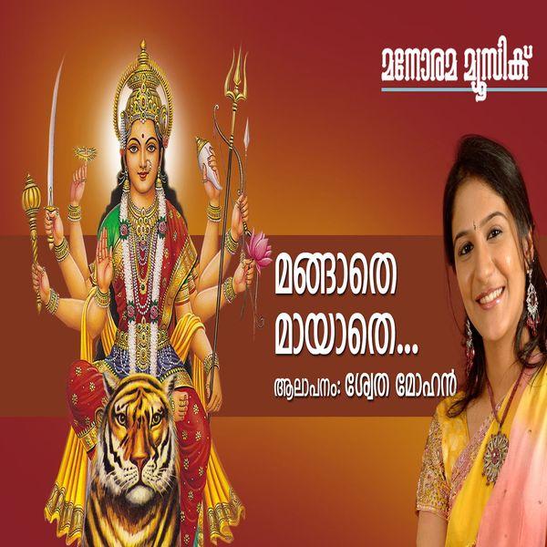 Swetha Mohan - Mangaathe Maayathe Mamgala Chandika