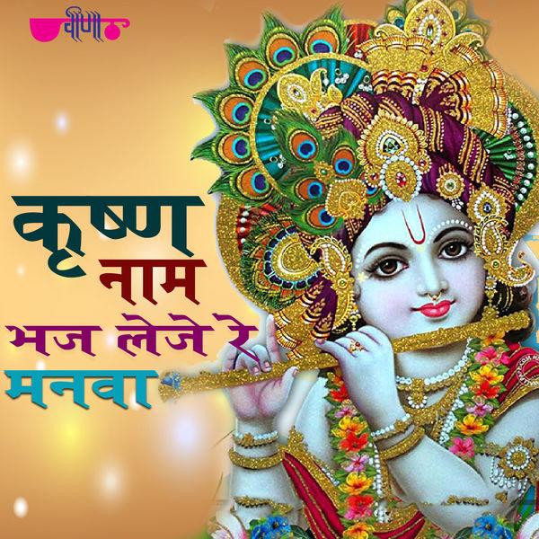 Rakesh Kala - Krishna Naam Bhaj Leeje Re Manva