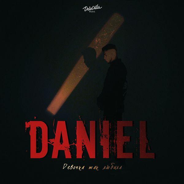 Daniel - Девочка так любила