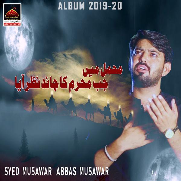 Syed Musawar Abbas Musawar - Mehmal Mein Muharrum Ka Jab Chand Nazar Aaya