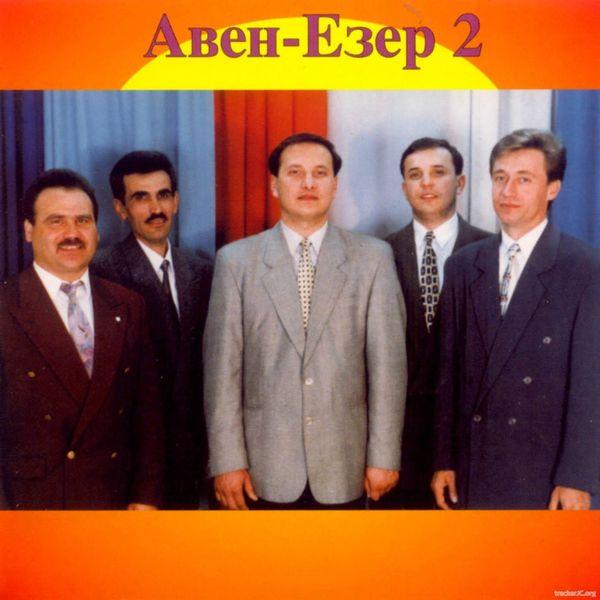 Авен - Езер - Авен - Езер 2
