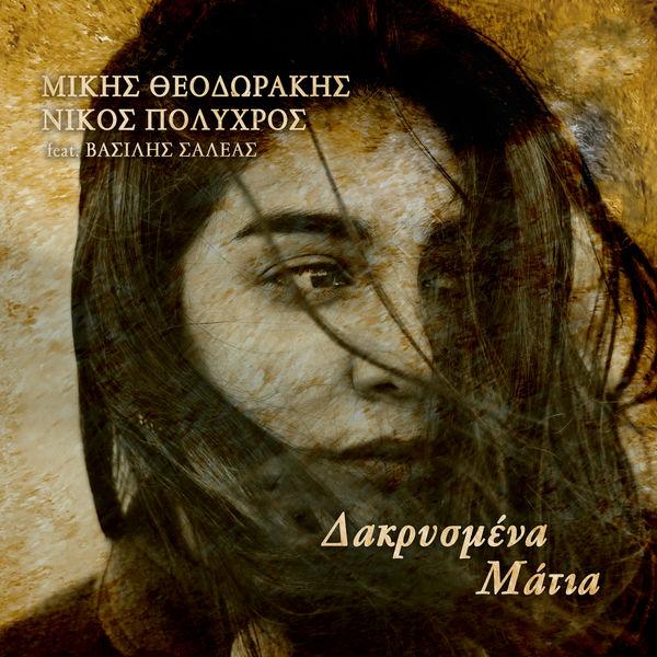 Nikos Polychros - Dakrysmena Matia