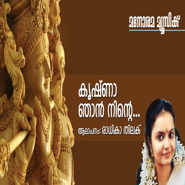 Radhika Thilak - Krishna Njan Ninte