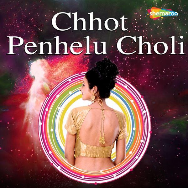 Rajesh Suman, Sakshi - Chhot Penhelu Choli