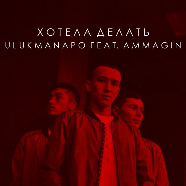 Ammagin - Хотела делать (feat. Ulukmanapo)