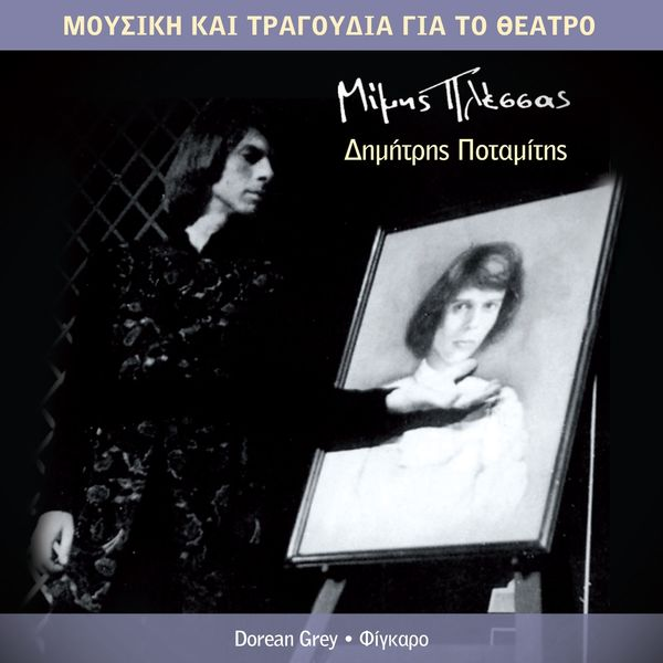Thiasos - Dimitris Potamitis