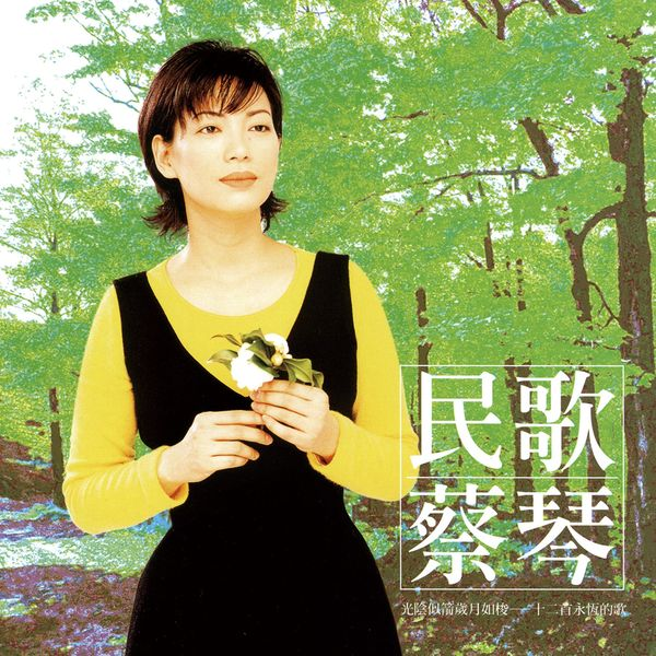 Tsai Ching - Tsai Chin Folk (Remastered)