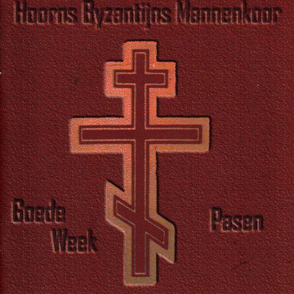 Hoorns Byzantijns Mannenkoor - Goede Week Pasen