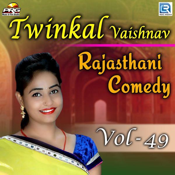 Twinkal Vaishnav - Twinkal Vaishnav Rajasthani Comedy, Vol. 49