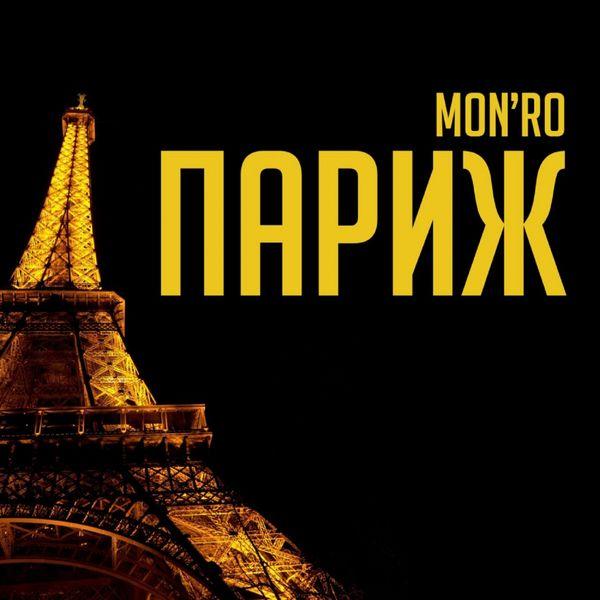 MON`ro - Париж