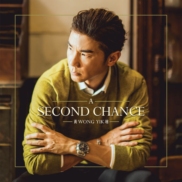 a second chance full movie download hd