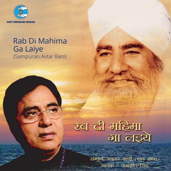 Rab Di Mahima Ga Laiye (Sant Nirankari Mission)   Jagjit