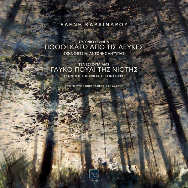 Eleni Karaindrou - Pothοi Kato Apo Tis Lefkes / Glyko Pouli Tis Niotis (Soundtrack from the Theatrical Plays)