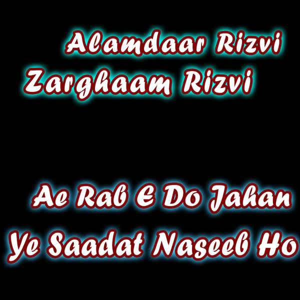 Alamdaar Rizvi - Ae Rab E Do Jahan Ye Saadat Naseeb Ho - Single