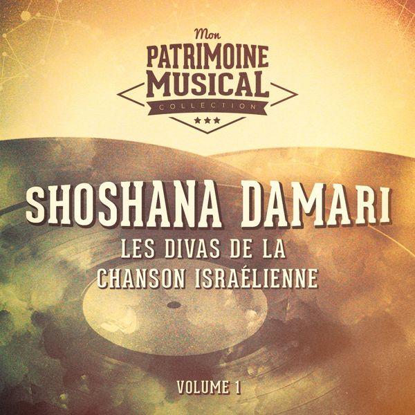 Shoshana Damari - Les plus belles musiques du monde : Shoshana Damari, La Diva de la chanson israélienne, Vol. 1