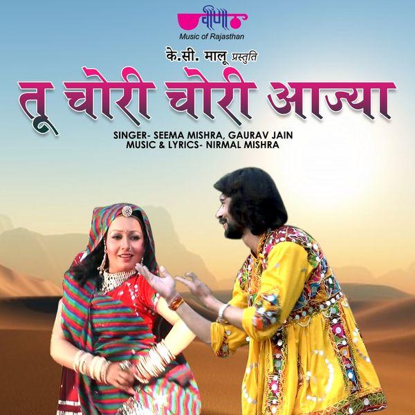 Seema Mishra, Gaurav Jain - Tu Chori Chori Aaja