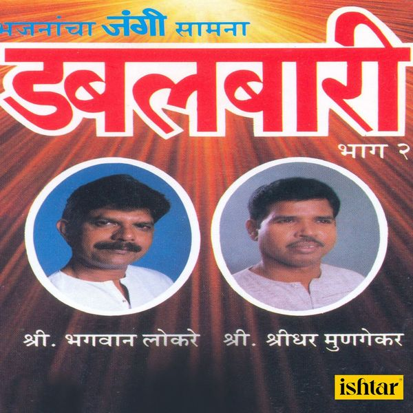 Various Artists - Dabalbaari, Vol. 2