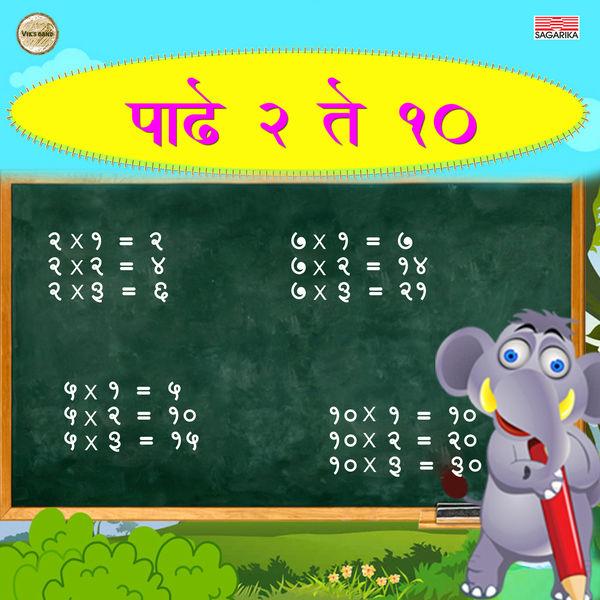 Vaishali Samant - Padhe 2 Te 10